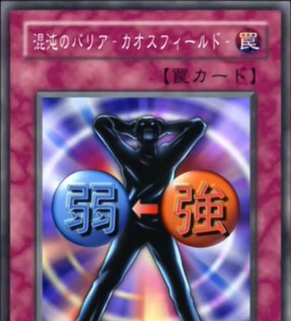 File:ChaosBarrierField-JP-Anime-DM.png