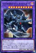 DestinyHERODominance-DANE-JP-SR