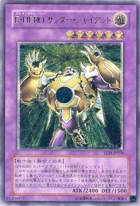 File:ElementalHEROThunderGiant-TLM-JP-UtR.jpg