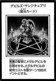 FiendsSanctuary-JP-Manga-DM