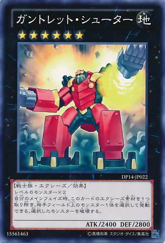 File:GauntletLauncher-DP14-JP-C.png