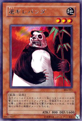 File:GyakuGirePanda-304-JP-R.jpg