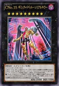 NumberC15GimmickPuppetGiantHunter-JP-Anime-ZX