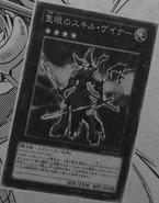 OneEyedSkillGainer-JP-Manga-DZ