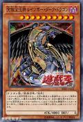 RainbowDarkDragon-SD38-JP-OP