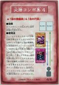 RuleCard4-B3-JP-C