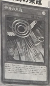 SimorghOnslaught-JP-Manga-OS