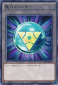 SpellCounter-AT10-JP-C