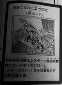 StardustReSpark-JP-Manga-5D