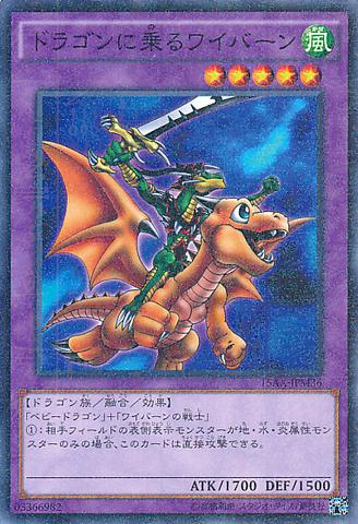 File:AlligatorsSwordDragon-15AX-JP-MLR.png