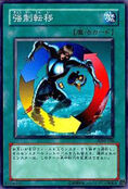 CreatureSwap-SDM-JP-C