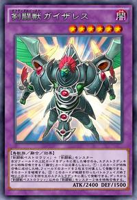 GladiatorBeastGyzarus-JP-Anime-AV