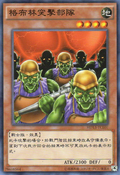 GoblinAttackForce-HD13-TC-C
