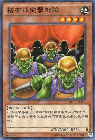 File:GoblinAttackForce-HD13-TC-C.png