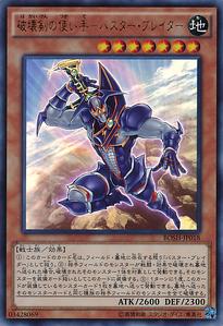 Hakai Ken no Tsukaite Basuta Bureida BOSH-JP