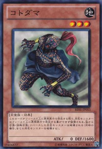 File:Kotodama-BE01-JP-C.png
