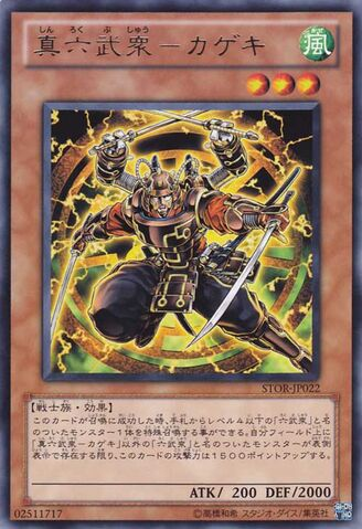 File:LegendarySixSamuraiKageki-STOR-JP-R.jpg