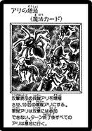 MultiplicationofAnts-JP-Manga-DM