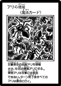 File:MultiplicationofAnts-JP-Manga-DM.png