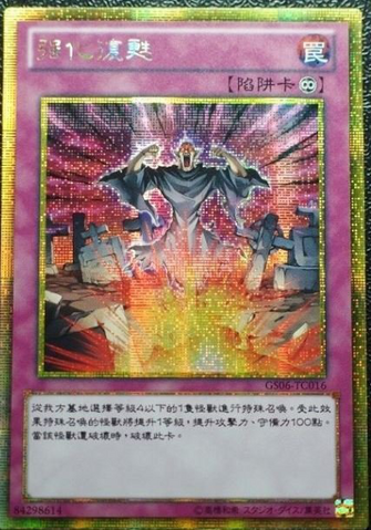 File:PowerfulRebirth-GS06-TC-GScR.png