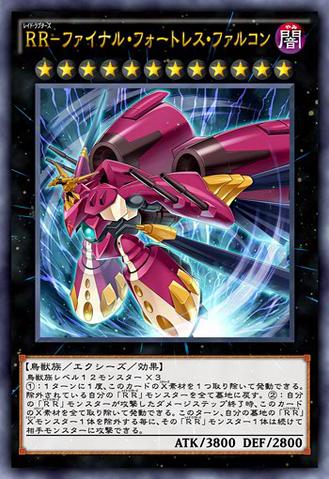 File:RaidraptorFinalFortressFalcon-JP-Anime-AV.png