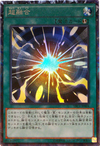 File:SuperPolymerization-TRC1-JP-CR.png
