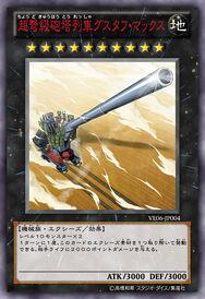 SuperdreadnoughtRailCannonGustavMax-VE06-JP-OP