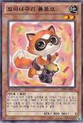 BabyRaccoonPonpoko-SHSP-KR-C-1E