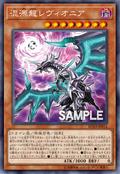 ChaosDragonLevianeer-RC03-JP-OP