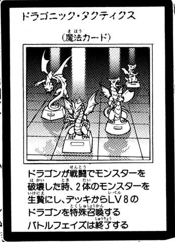 File:DragonicTactics-JP-Manga-GX.png