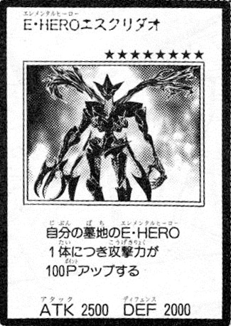 File:ElementalHEROEscuridao-JP-Manga-GX.jpg