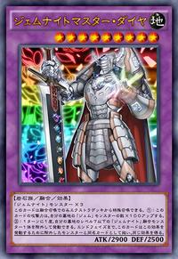 GemKnightMasterDiamond-JP-Anime-AV-2