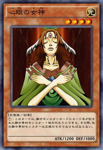 File:GoddesswiththeThirdEye-JP-Anime-AV.png
