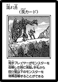 File:HiddenSoldiers-JP-Manga-DM.png