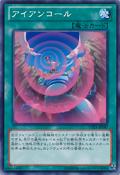 IronCall-CPZ1-JP-C