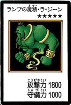 File:LaJinntheMysticalGenieoftheLamp-JP-Manga-DM-color.png