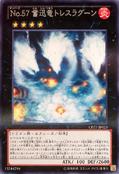 Number57TriHeadDustDragon-CPZ1-JP-R