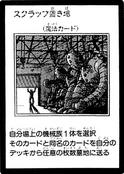 ScrapStorage-JP-Manga-GX