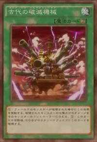 AncientArmageddonGear-JP-Anime-AV