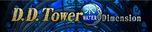 DDTowerWaterDimension-Banner