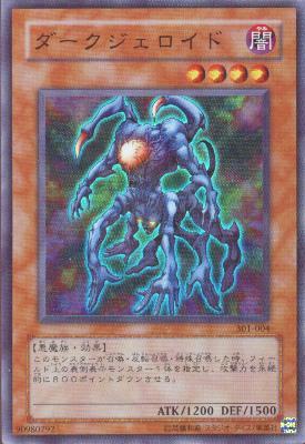 File:DarkJeroid-301-JP-SR.jpg