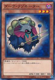 DarkResonator-SPHR-JP-C