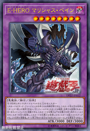 EvilHEROMaliciousBane-DP22-JP-OP