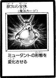 File:GemofLycanthropy-JP-Manga-R.jpg