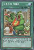 GoblinCircus-CBLZ-KR-NR-UE