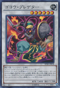 GoyoPredator-SPHR-JP-SR