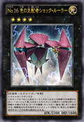 Number16ShockMaster-JP-Anime-ZX