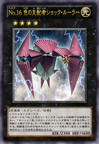 File:Number16ShockMaster-JP-Anime-ZX.png