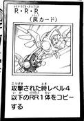 RaidraptorsReplica-JP-Manga-AV