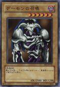 SummonedSkull-BE1-JP-SR